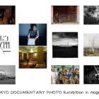 展覧会のご案内 Nagoya Exhibition