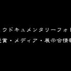 受賞者・メディア情報