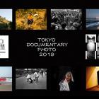 TOKYO DOCUMENTARY PHOTO2019のご案内